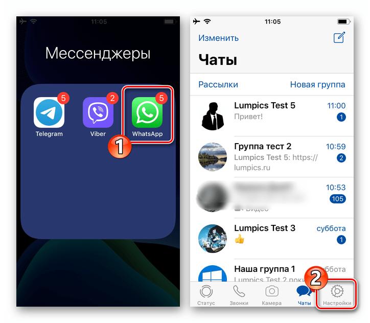 WhatsApp для iOS запуск мессенджера на iPhone, переход в Настройки программы