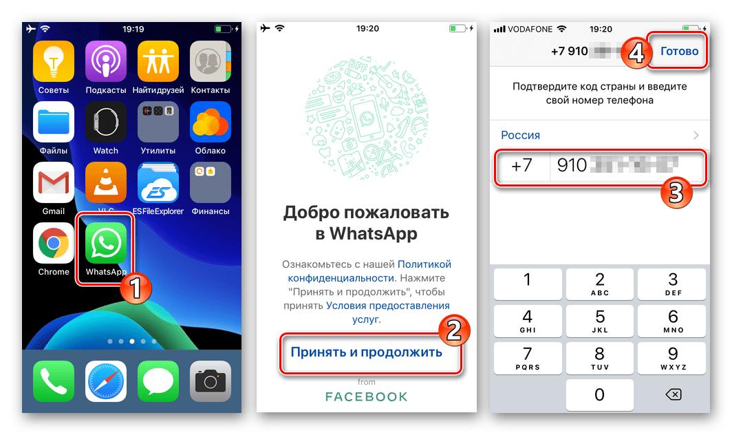 WhatsApp для iOS Запуск мессенджера на iPhone после установки ввод номера телефона для входа в свой аккаунт