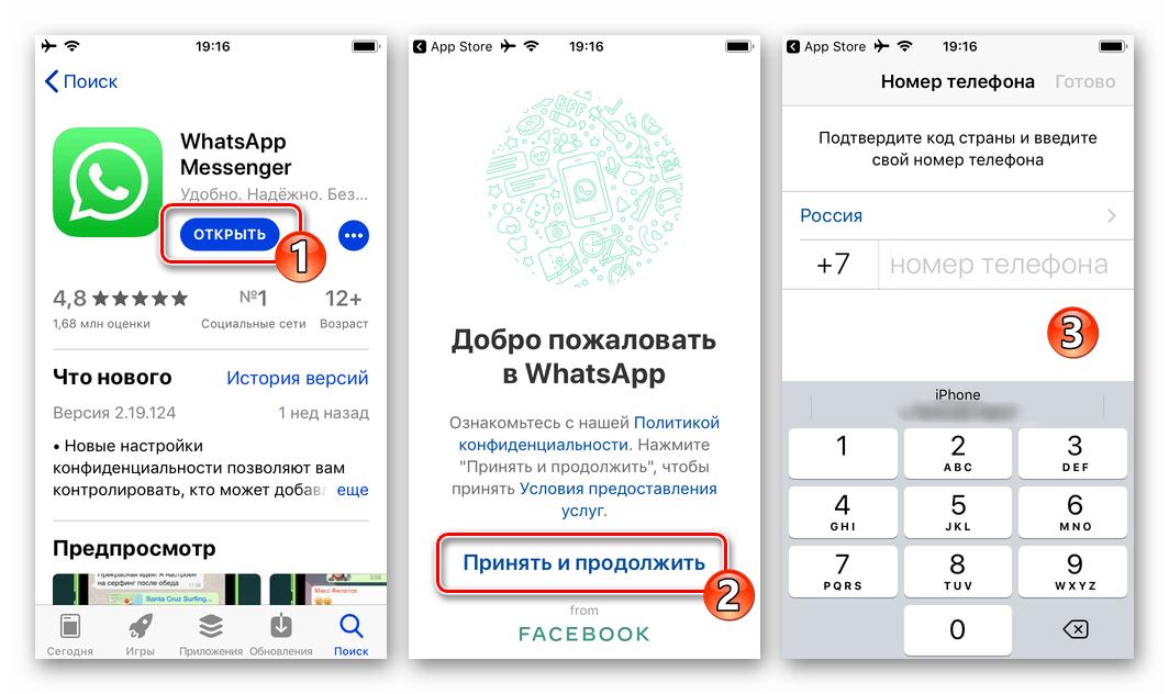 WhatsApp для iOS запуск переустановленного мессенджера, авторизация в системе
