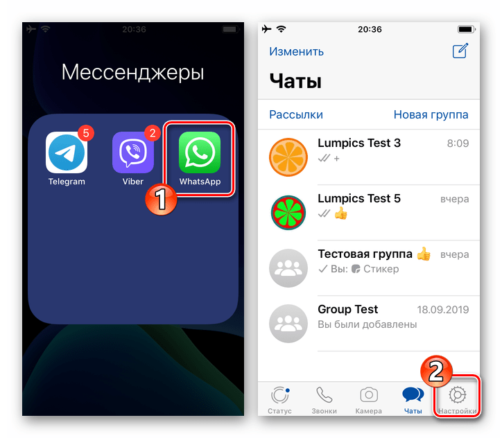 WhatsApp для iOS - запуск программы мессенджера, переход в Настройки