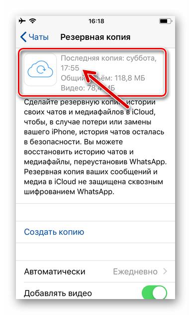 WhatsApp для iPhone Дата, время и объем наличествующей в iCloud резервной копии