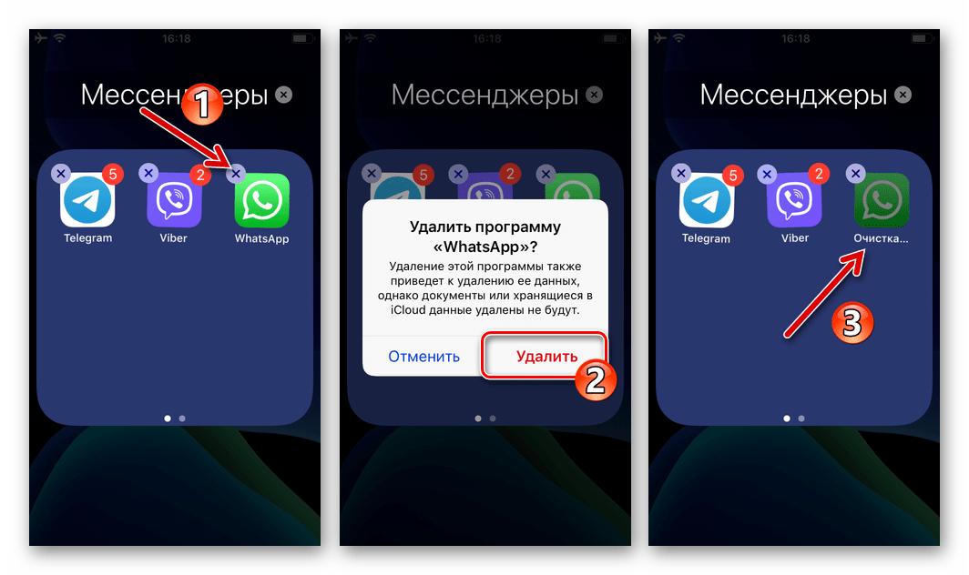 WhatsApp для iPhone Деинсталляцпия мессенджера с девайса