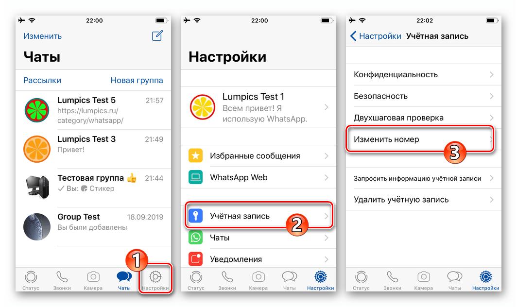 WhatsApp для iPhone Настройки мессенджера - Учетная запись - Изменить номер
