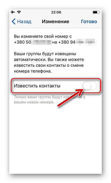 WhatsApp для iPhone опция Известить контакты при смене номера в мессенджере