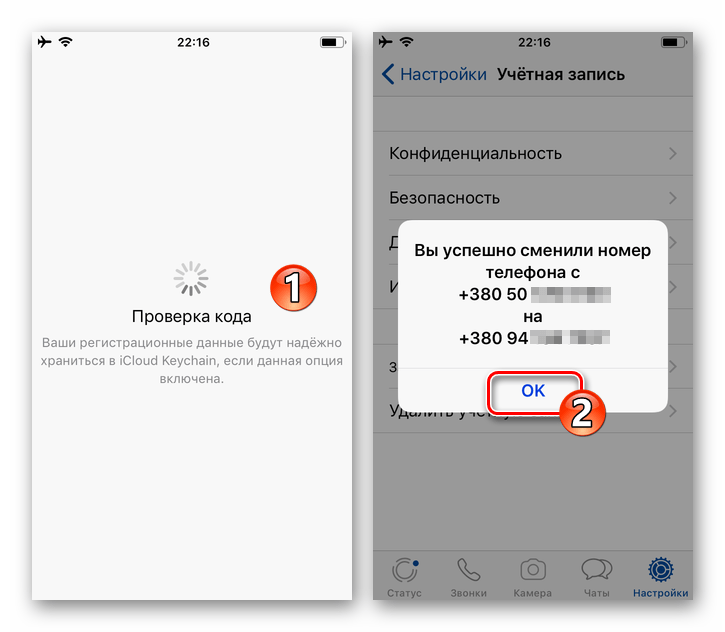 WhatsApp для iPhone операция по смене своего номера телефона завершена успешно