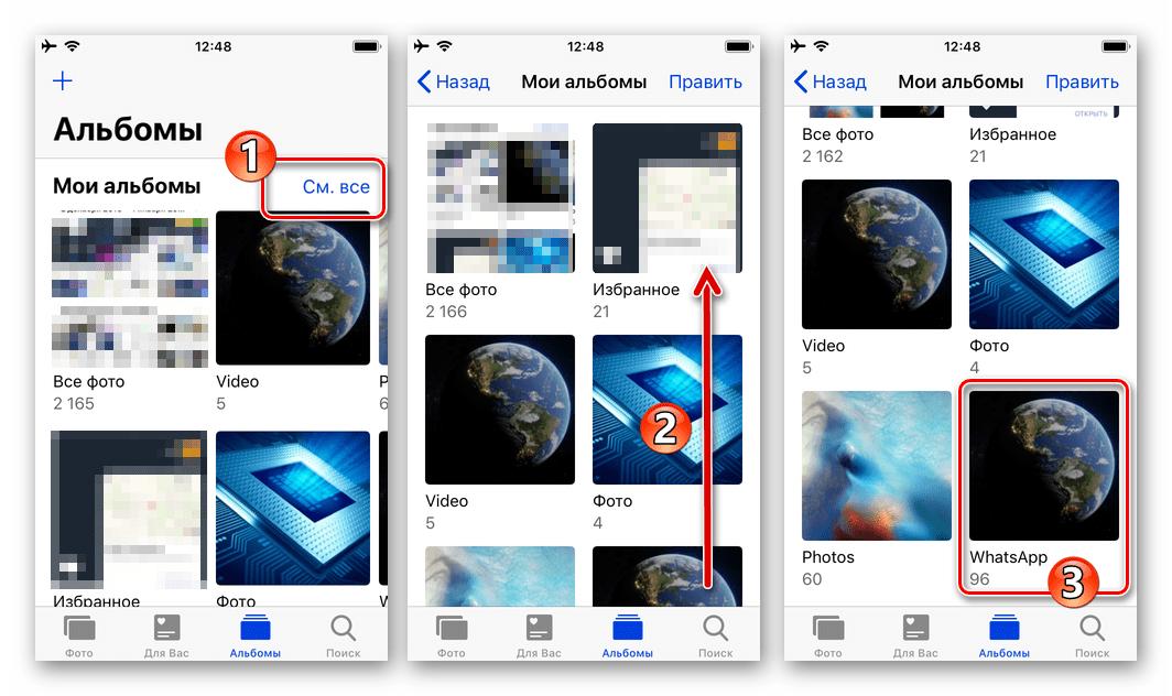 WhatsApp для iPhone переход в альбом где мессенджер хранит контент через программу Фото