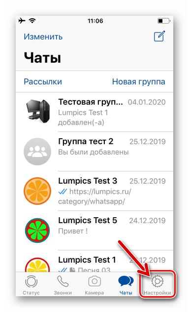 WhatsApp для iPhone переход в Настрорйки мессенджера для просмотра своего номера