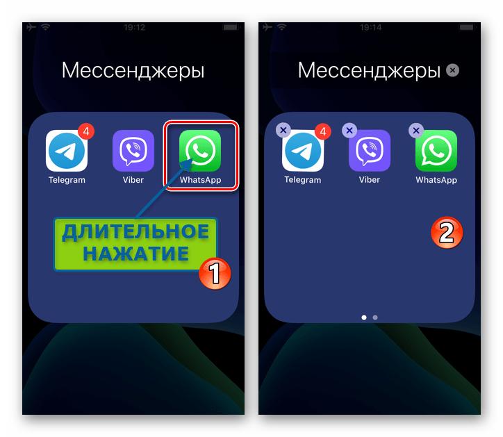 WhatsApp для iPhone - переход в режим перемещения иконки или удаления программы мессенджера