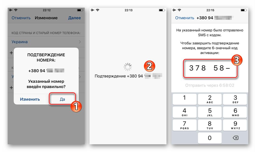 WhatsApp для iPhone подтверждение нового номера телефона для авторизации в мессенджере