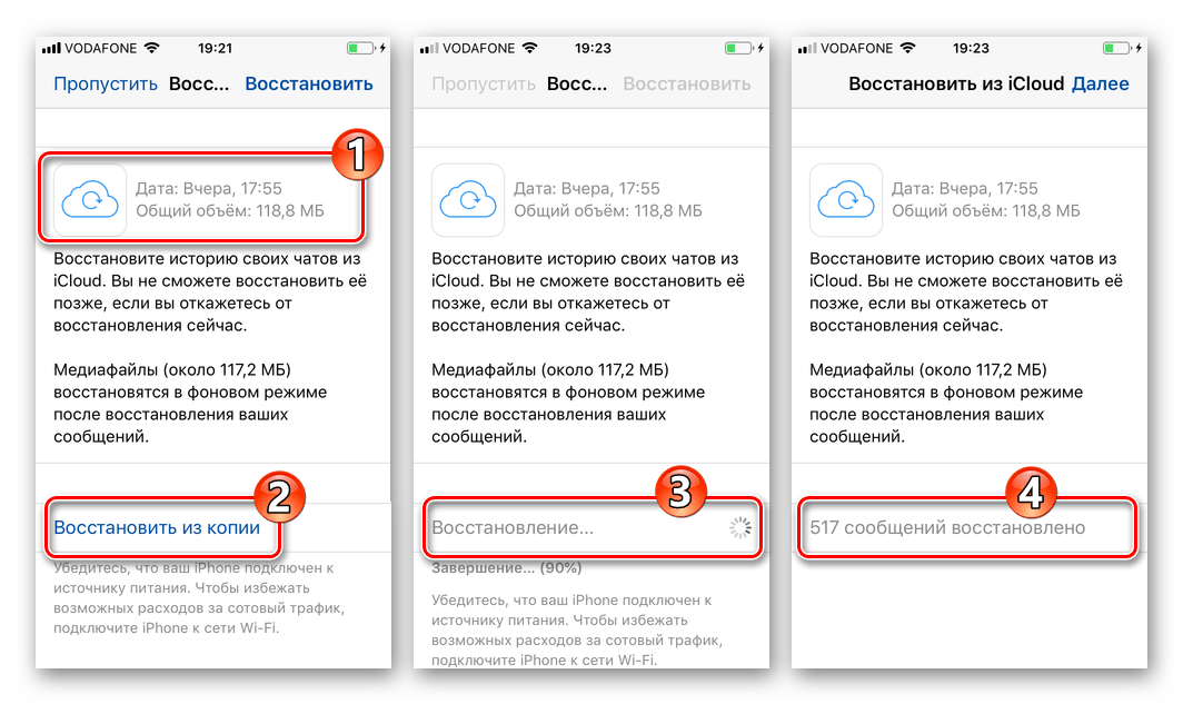 WhatsApp для iPhone процесс восстановления сообщений из резервной копии в iCloud