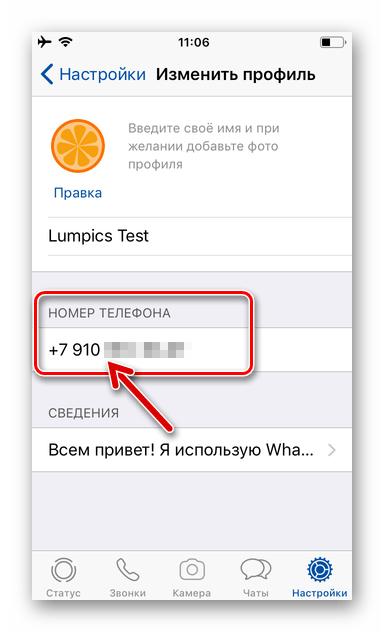 WhatsApp для iPhone просмотр данных учетной записи в мессенджере (номера телефона)