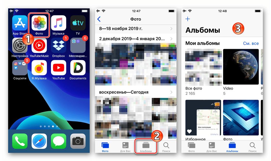 WhatsApp для iPhone запуск iOS-программы Фото для удаления скачанного из мессенджера контента, переход в Альбомы