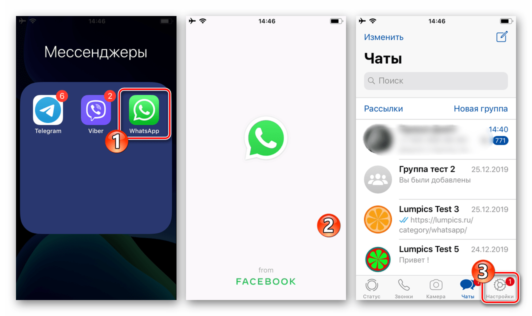 WhatsApp для iPhone запуск мессенджера, переход в Настройки