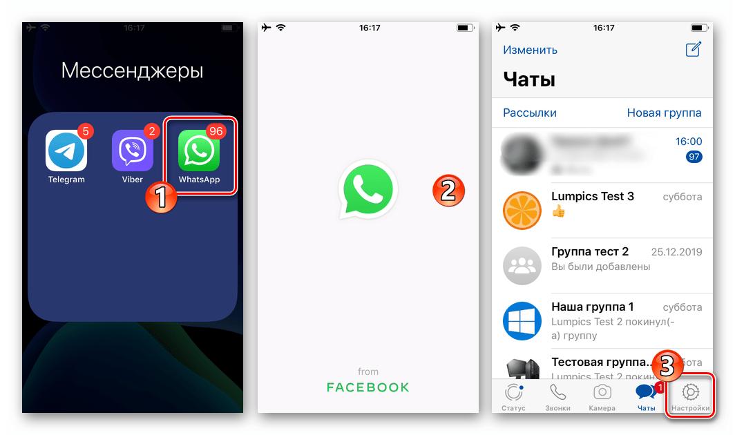 WhatsApp для iPhone запуск программы мессенджера, переход в Настройки