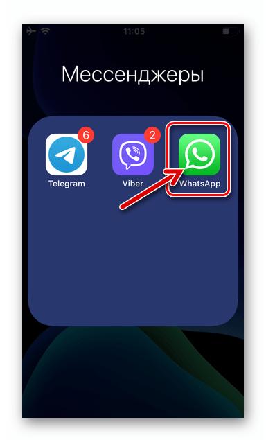 WhatsApp для iPhone запуск программы мессенджера