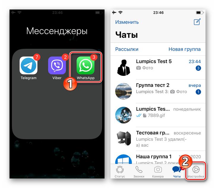 WhatsApp для iPhone - запуск программы, переход в Настройки мессенджера