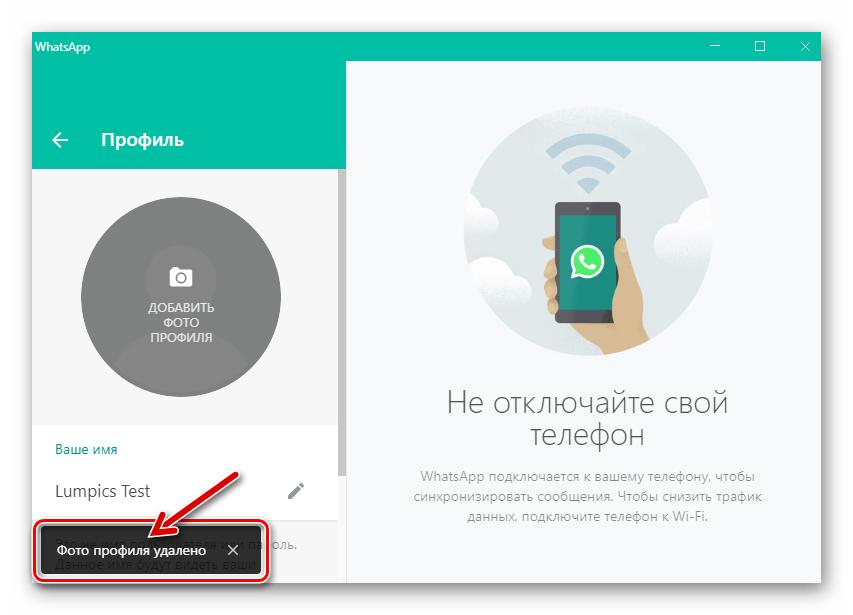 WhatsApp для Windows фото профиля удалено