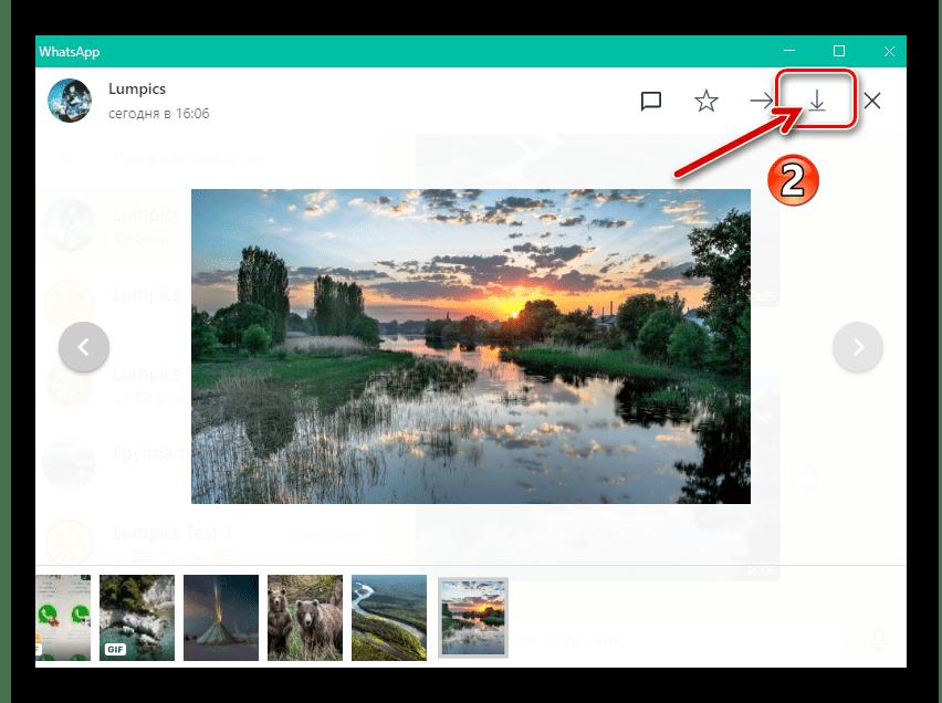 WhatsApp для Windows кнопка загрузить в окне полноразмерного просмотра фото из переписки