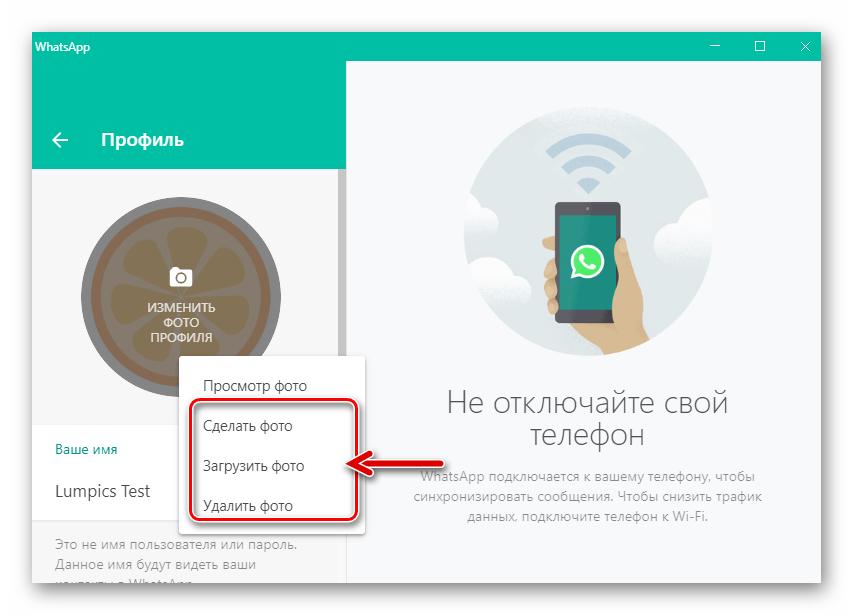 WhatsApp для Windows меню опций Изменить фото профиля