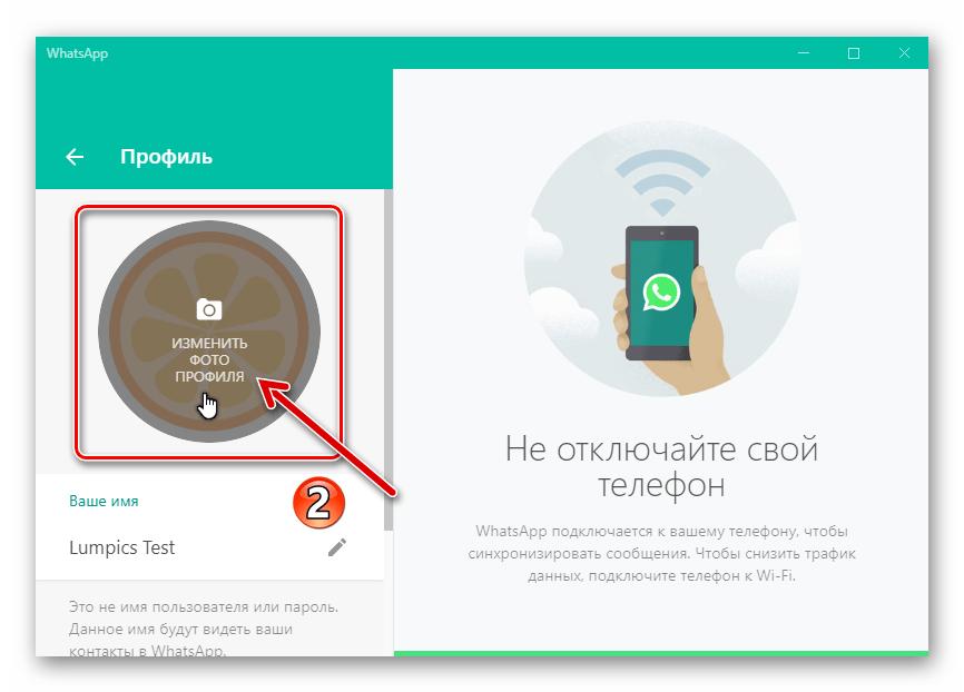 WhatsApp для Windows наведение курсора мыши на свою аватарку в настройках Профиля