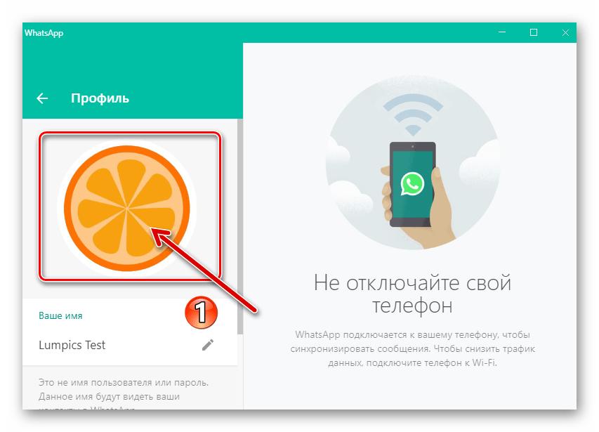 WhatsApp для Windows переход к возможности поменять аватарку в окне с настройками профиля в мессенджере