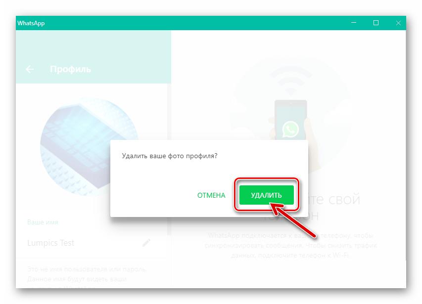 WhatsApp для Windows подтверждение удаления фото профиля в мессенджере