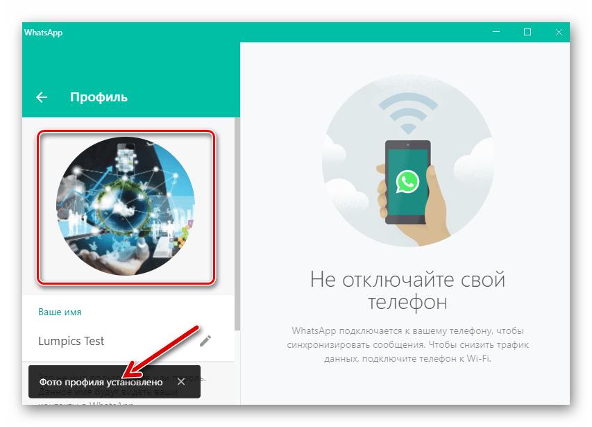 WhatsApp для Windows полученное с помощью веб-камеры фото установлено на аватарку в мессенджере