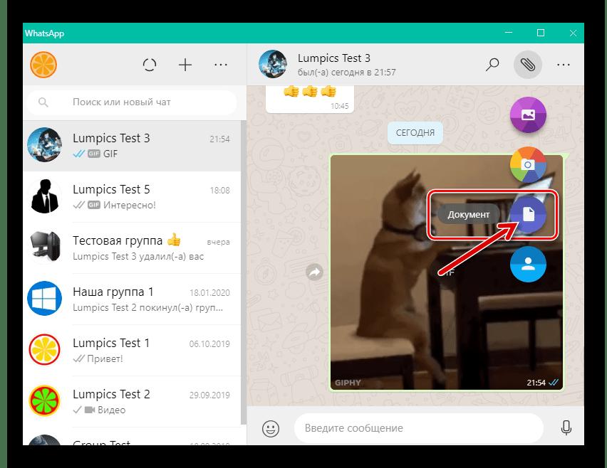 WhatsApp для Windows пункт Документ в меню выбора типа вложения для отправки GIF-файла с ПК
