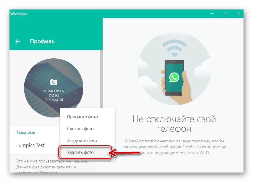WhatsApp для Windows пункт Удалить фото в меню параметров аватарки в мессенджере