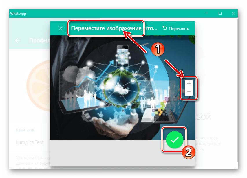 WhatsApp для Windows редактирование фото с веб-камеры для установки на аватарку в мессенджере