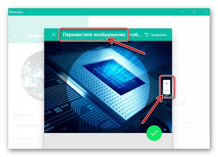 WhatsApp для Windows редактирование загруженного в мессенджер фото для аватарки
