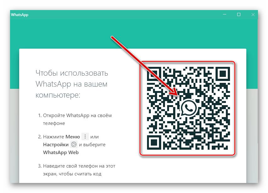 WhatsApp для Windows - сканирование кода в приложении после замены номера в мессенджере с помощью смартфона
