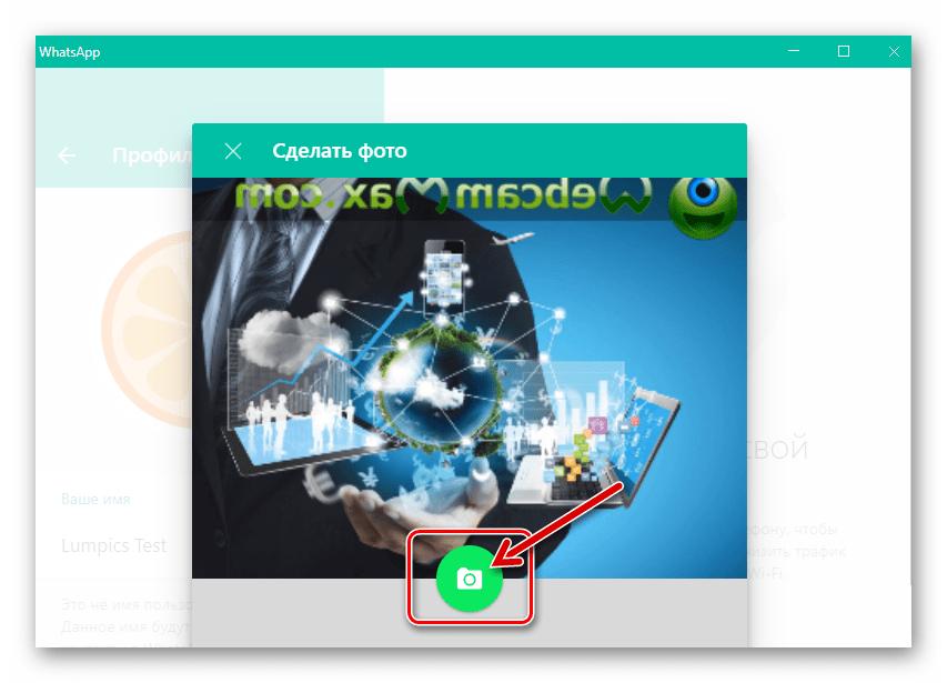 WhatsApp для Windows создание фото для аватарки в мессенджере с веб-камерой ПК
