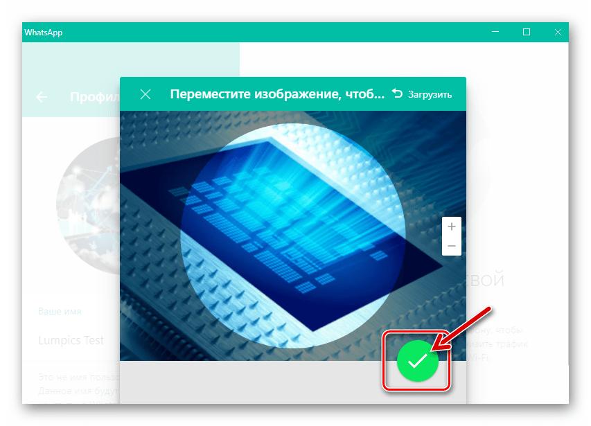 WhatsApp для Windows установка измображения на аватарку в мессенджере