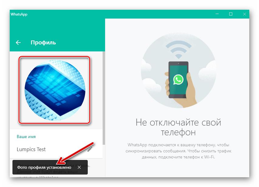 WhatsApp для Windows установка изображения с диска ПК как фото профиля завершено