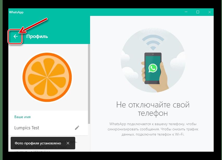 WhatsApp для Windows выход из настроек мессенджера после замены фото своего профиля