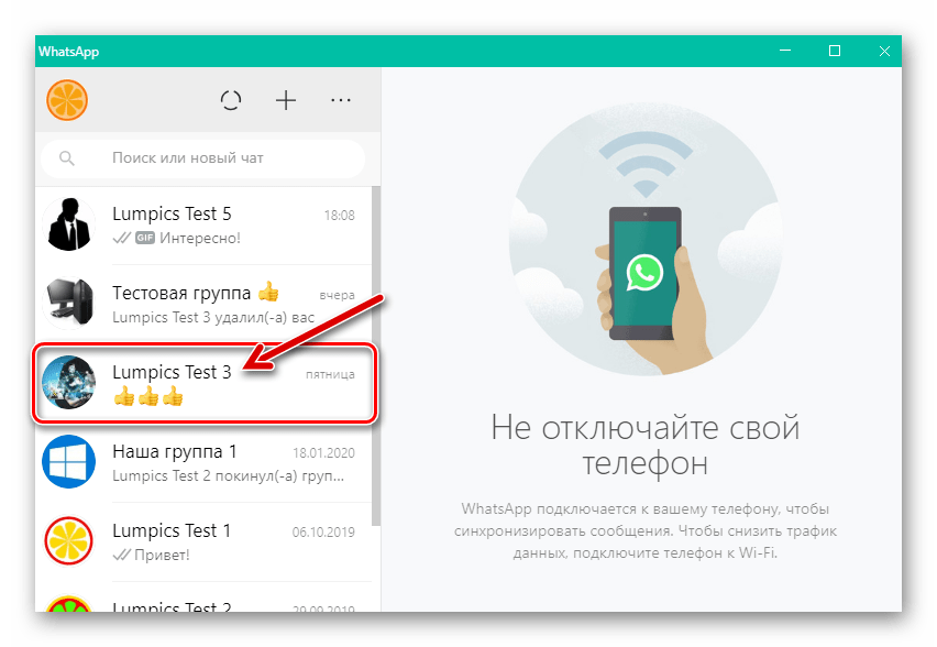 WhatsApp для Windows запуск программы, переход в чат, куда нужно отправить GIF-анимацию