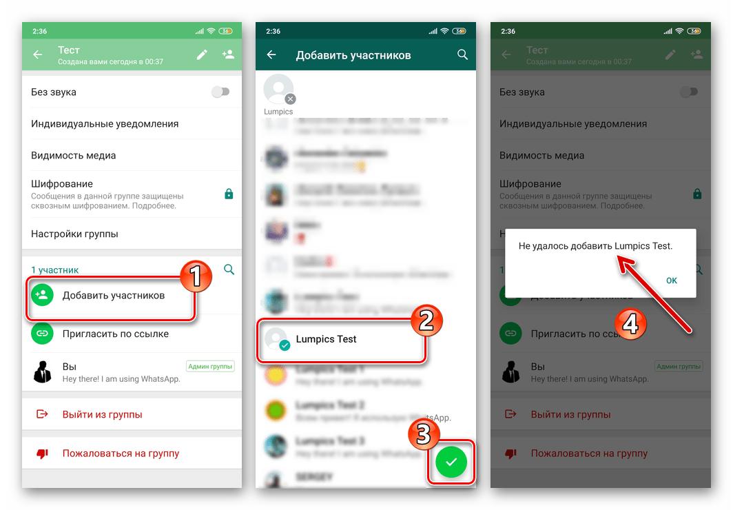 WhatsApp - применившего блокировку в мессенджере пользователя невозможно добавить в группу
