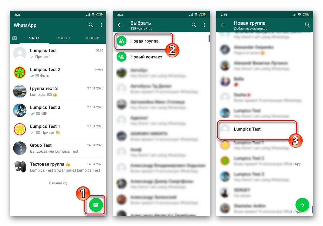 WhatsApp - создание группы с контактом для уточнения факта применения им блокировки