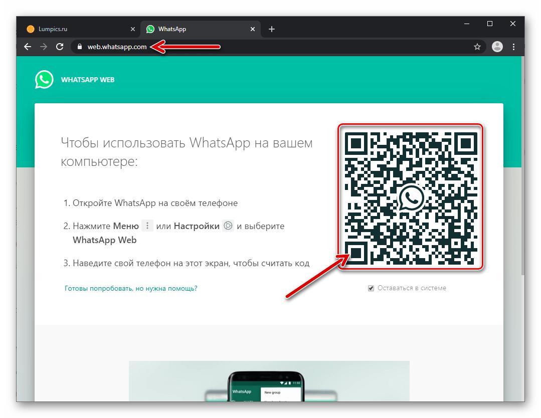 WhatsApp Web авторизация в сервисе для скачивания фото из мессенджера на ПК