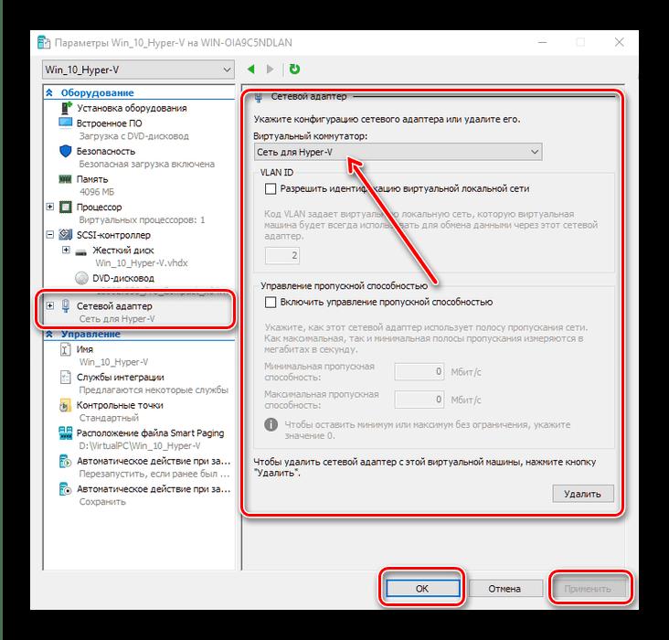 Задать сеть виртуалки для настройки виртуальной машины Hyper-V в Windows 10
