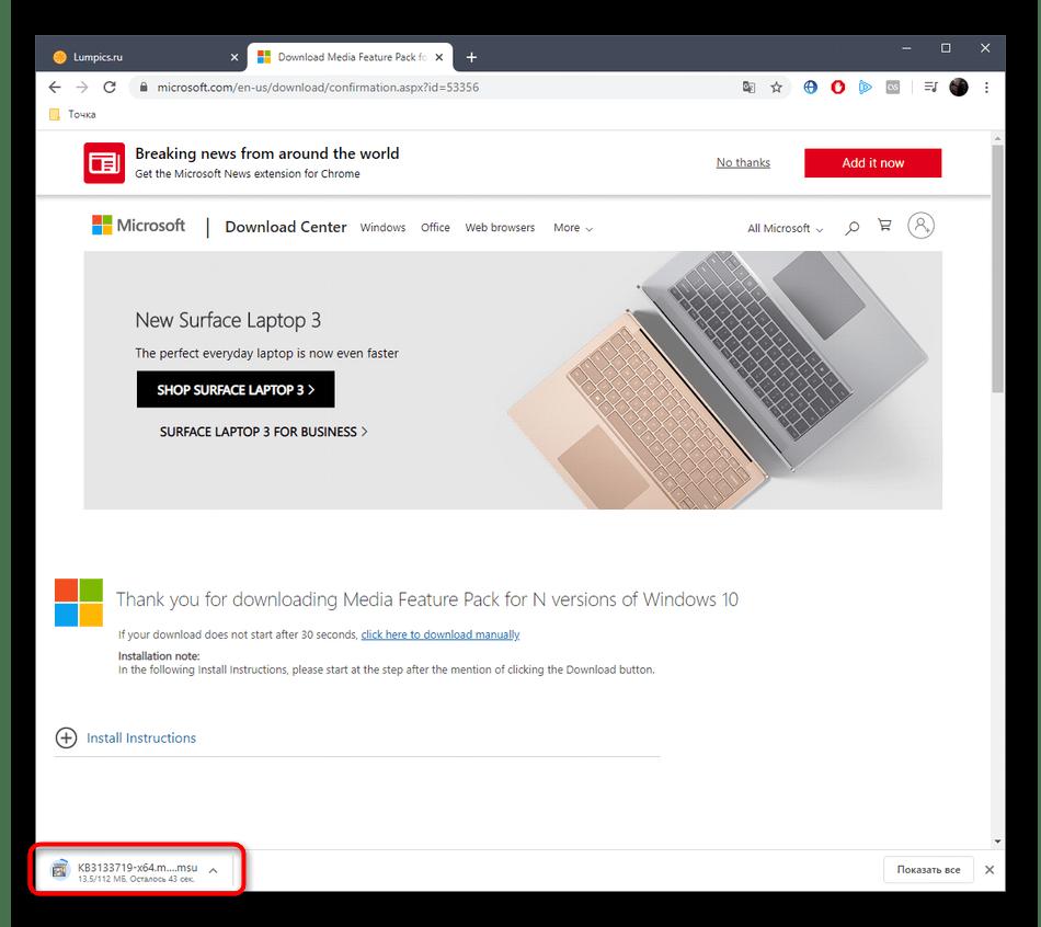 Загрузка и установка компонента мультимедиа для решения проблем с запуском Quik Desktop в Windows 10