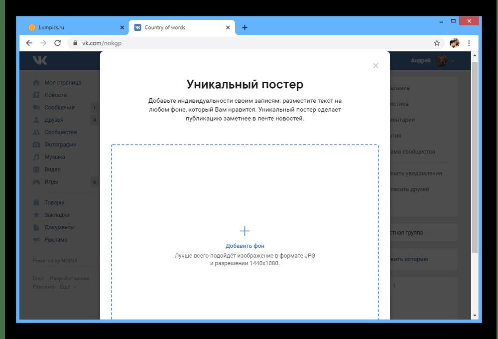 Загрузка нового фона для постера на сайте ВКонтакте