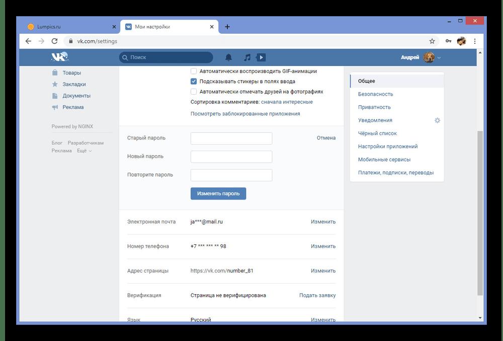 Замена пароля от страницы на сайте ВКонтакте