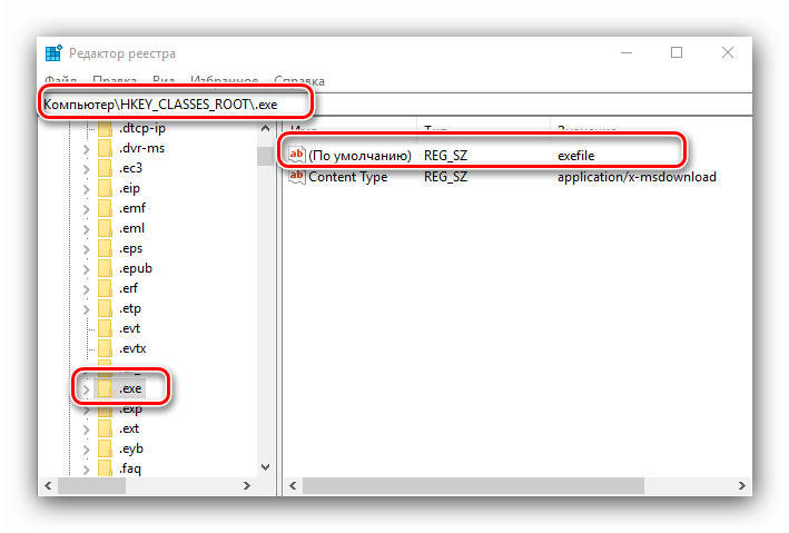 Запись реестра для решения проблемы с неработающими EXE на Windows 10