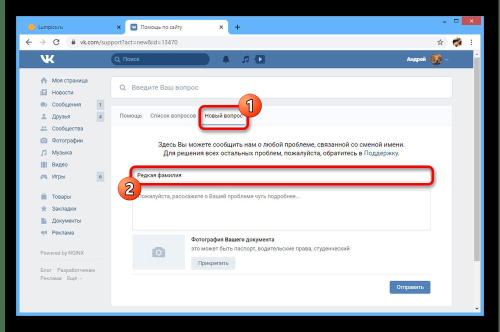 Заполнение заголовка вопроса по смене имени ВКонтакте