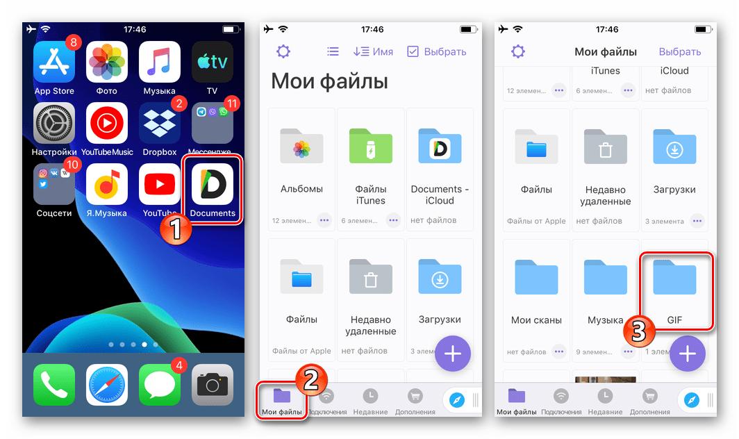 Запуск Documents от Readdle переход в папку с GIF для отправки через WhatsApp для iOS