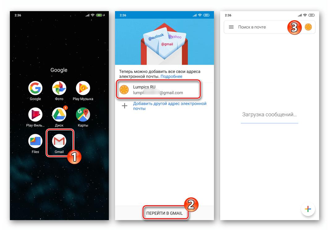 Запуск Gmail для Android, авторизация в почте с помощью Гугл Аккаунта