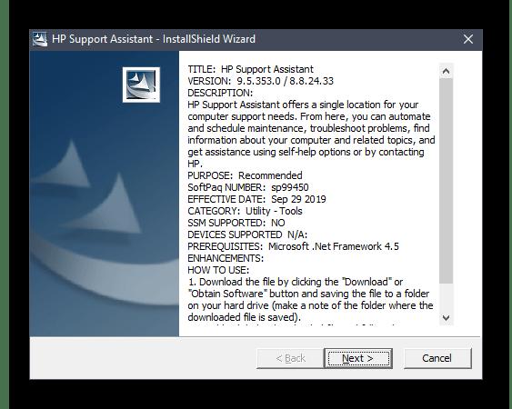 Запуск инсталлятора утилиты HP Support Assistant после успешной загрузки