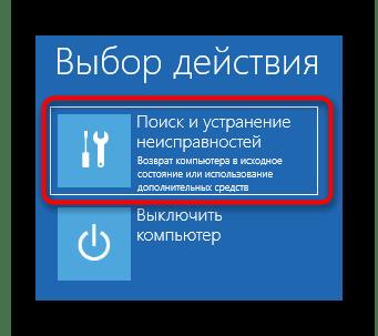 Запуск исправления неполадок для решения проблем с зависанием Windows 10 на логотипе